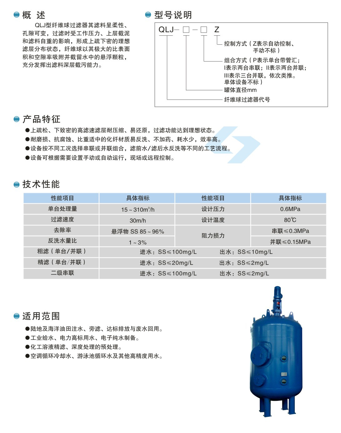 单台QLJ型系列纤维球过滤器技术参数表(图1)